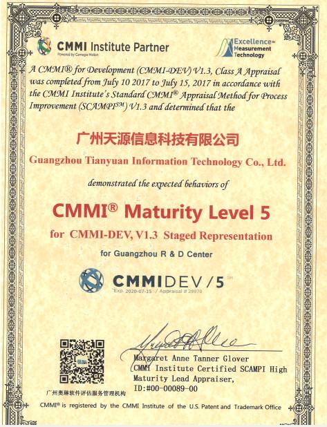 CMMI5证书 meitu 2 - 公司历史与沿革  天源股份 – 产业互联网推动者!