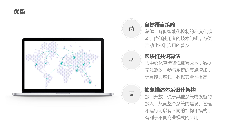 CBOS智能物联网平台 22 - CBOS-IoT平台 |天源股份 – 产业互联网推动者!