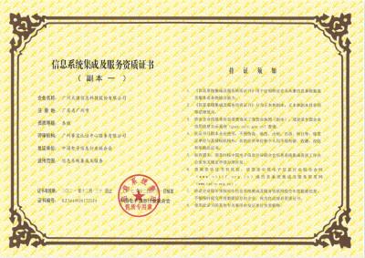 信息系统集成及服务资质证书 meitu 5 - 公司历史与沿革 |天源股份 – 产业互联网推动者!