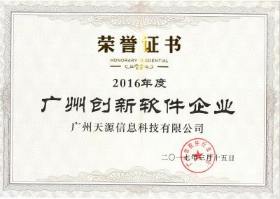 广州创新软件企业 meitu 2 - 公司历史与沿革 |天源股份 – 产业互联网推动者!