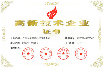 广州天源信息科技有限公司 高新技术企业认定证书2015年 meitu 1 - 公司历史与沿革 |天源股份 – 产业互联网推动者!
