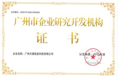 广州市企业研究开发机构证书(2015年)天源 meitu 6 - 公司历史与沿革 |天源股份 – 产业互联网推动者!