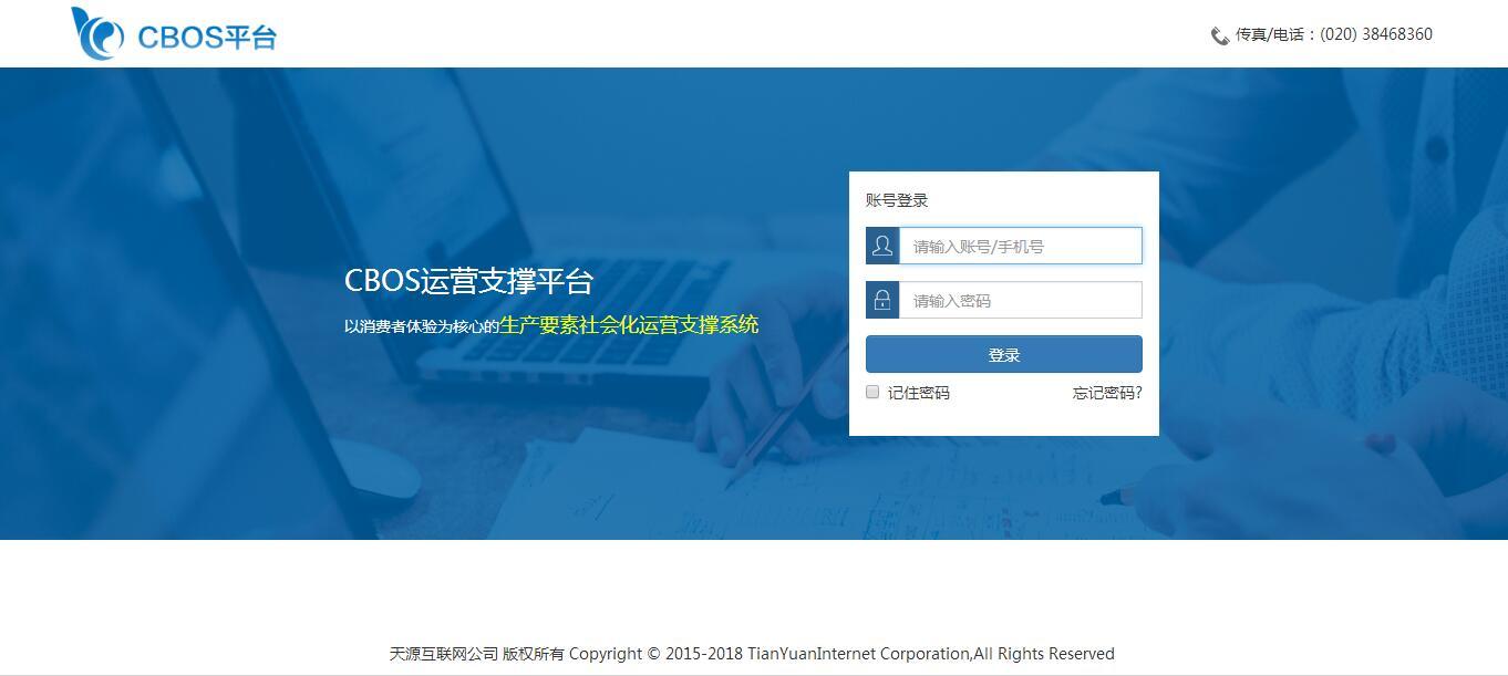 CBOS前台登陆 - CBOS运营系统 |天源股份 – 产业互联网推动者!