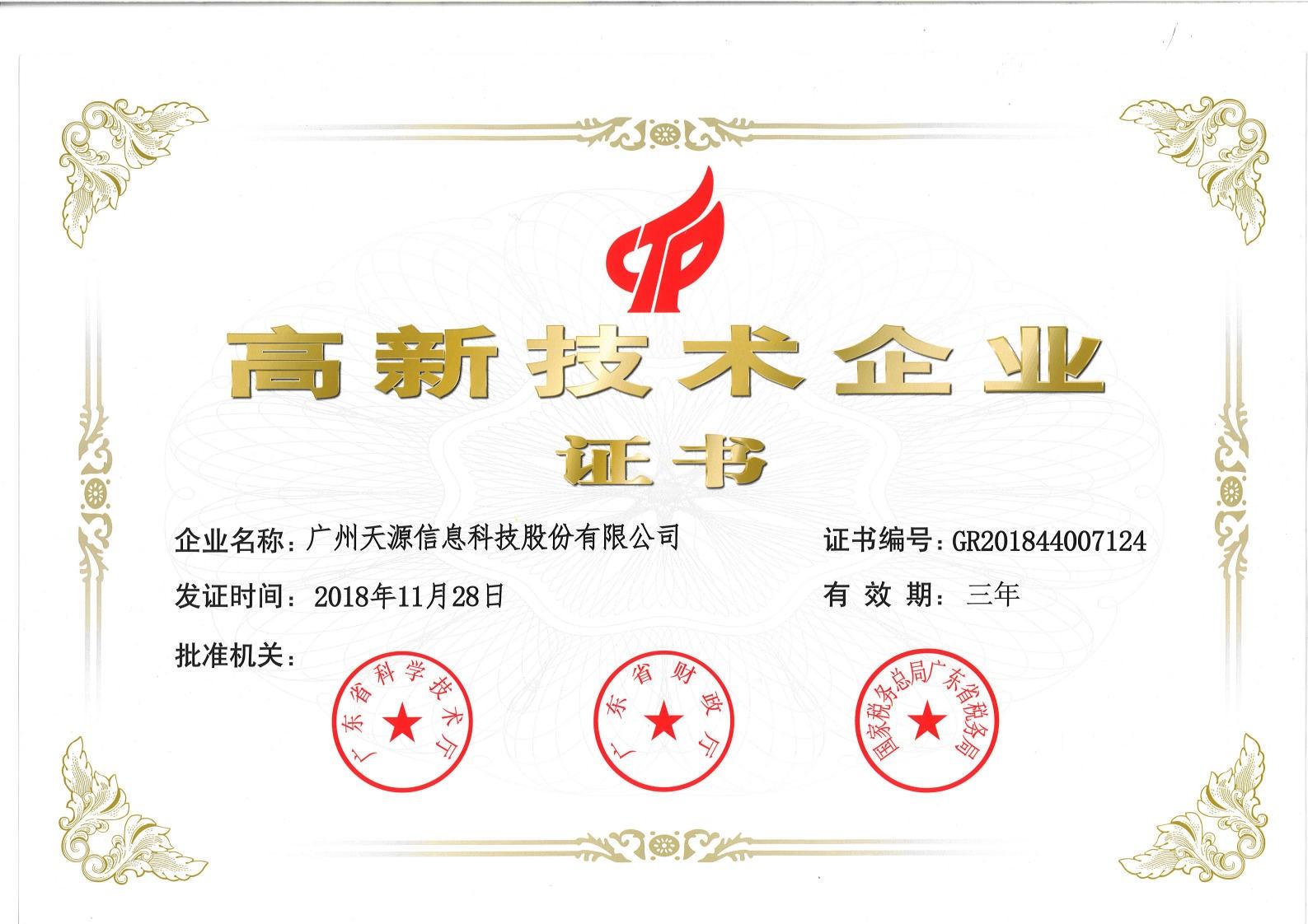 G高新证书 - 公司历史与沿革 |天源股份 – 产业互联网推动者!