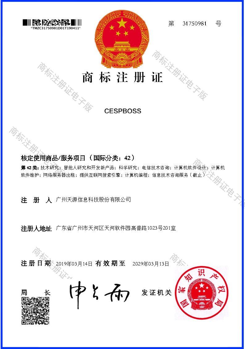 S商标证书2 - 公司历史与沿革 |天源股份 – 产业互联网推动者!