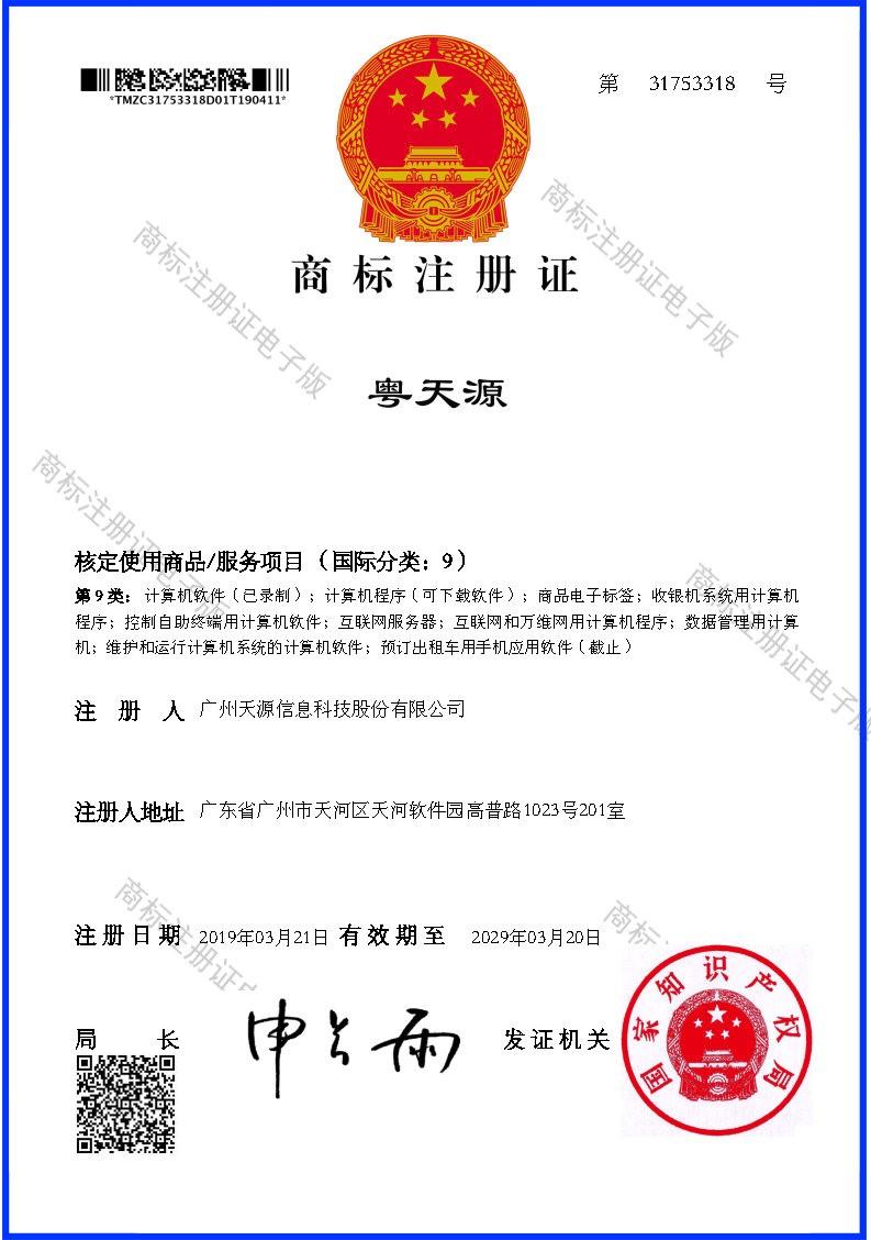 S商标证书5 - 公司历史与沿革 |天源股份 – 产业互联网推动者!