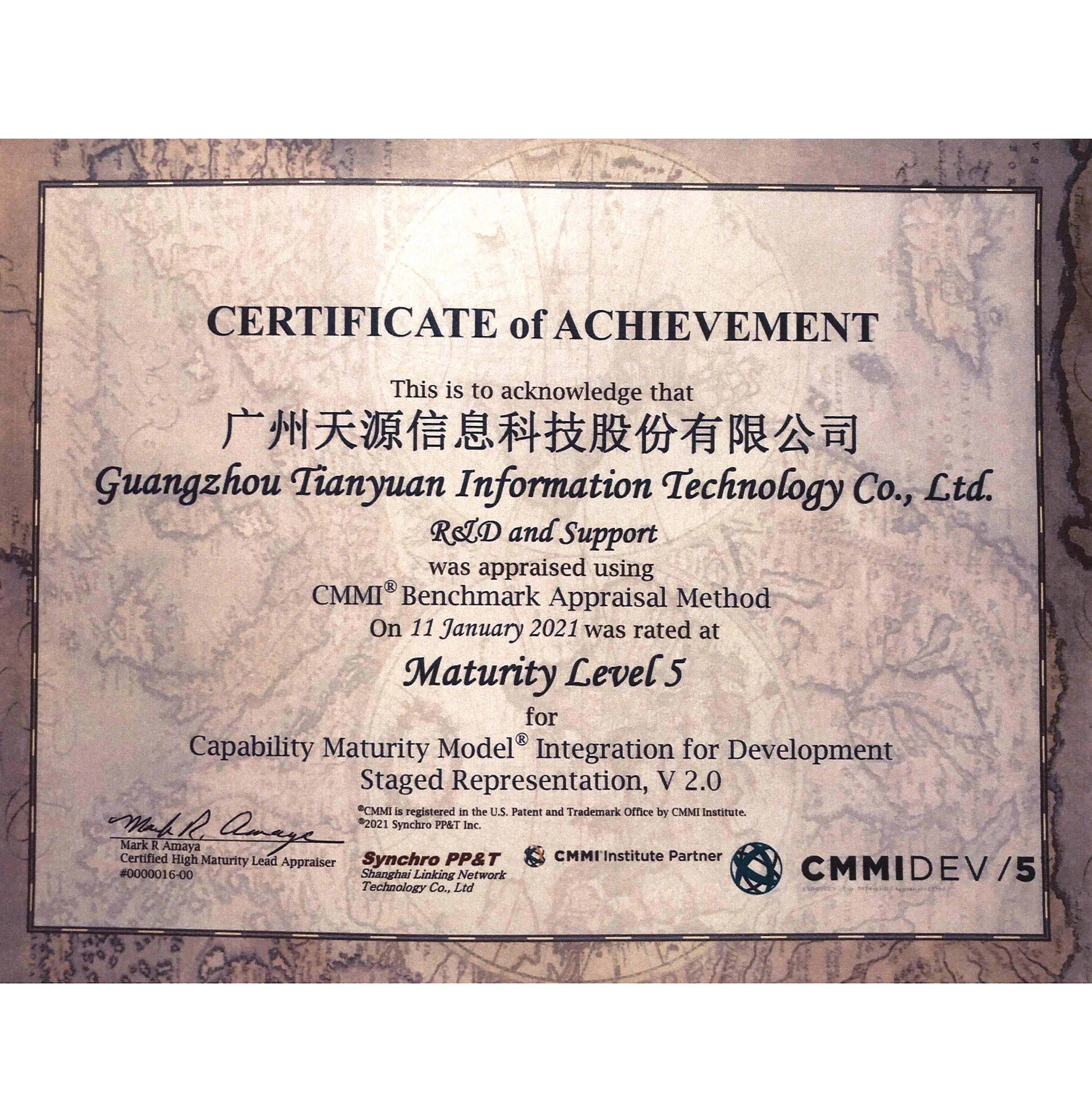 CMMI5 2.0证书 4 - 公司历史与沿革 |天源股份 – 产业互联网推动者!