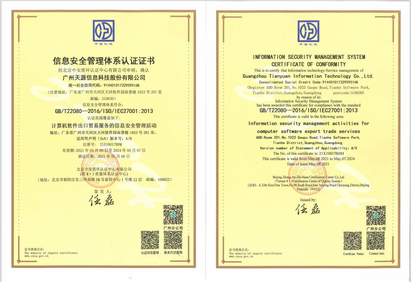 信息安全管理体系认证证书 天源210512 1 - 广州天源信息科技股份有限公司顺利通过ISO27001认证 |天源股份 – 产业互联网推动者!